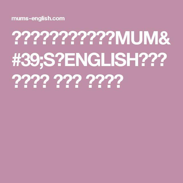 CTP絵本 英語教材 MUM'S ENGLISH・ CTP絵本 レベル 3の紹介