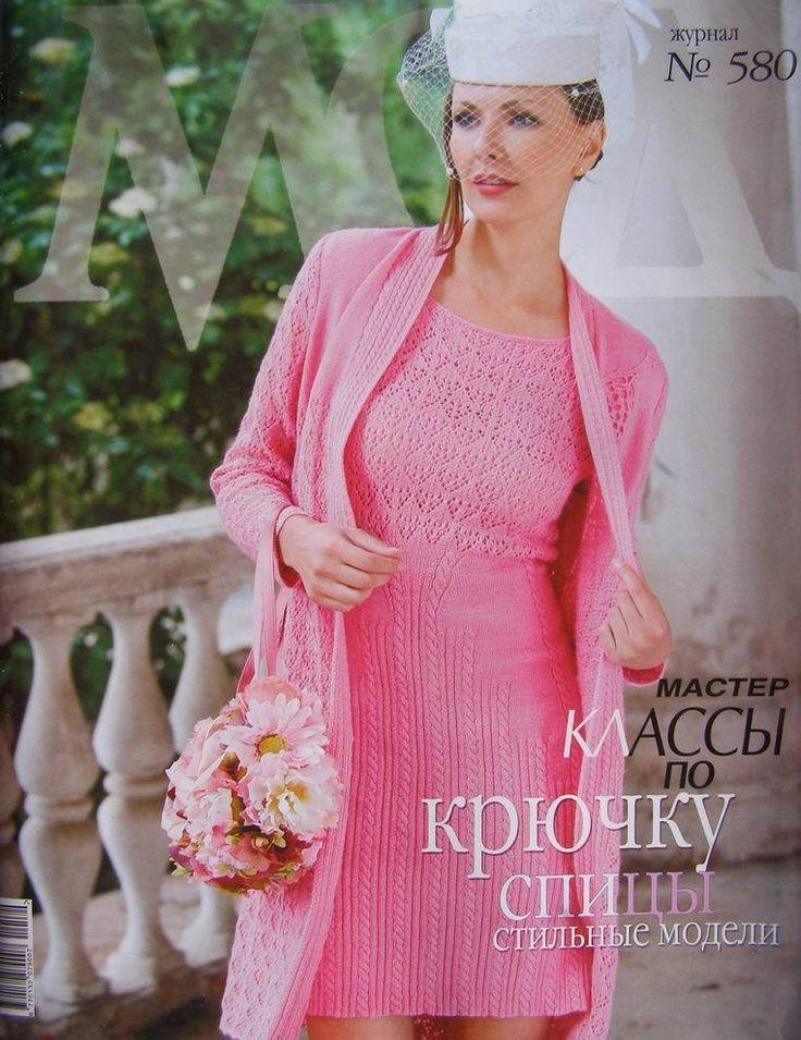 Zhurnal Mod 580 Russian Women Journal Crochet Dress Pattern Magazine Free form