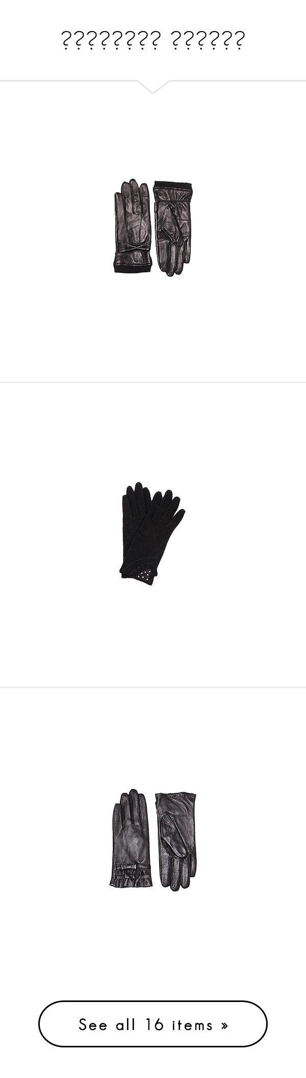 """""""Αχιλλέας γάντια"""" by harikleiatsirka ❤ liked on Polyvore featuring accessories"""