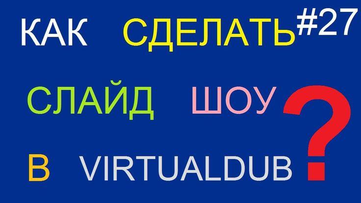 Обучающее видео о том, как сделать слайд шоу [видео из фотографий / картинок] с помощью программы VirtualDub.