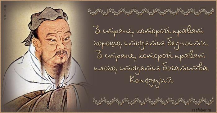 80 самых мудрых наставлений Конфуция, которые прошли через века