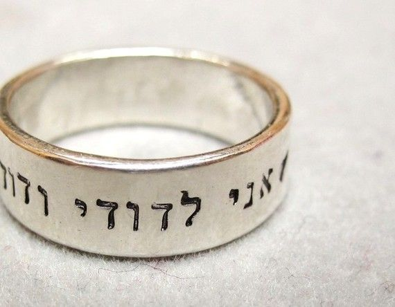 """sterling silver ring has been hand stamped with the Hebrew phrase, """"Ani l'dodi v'dodi li"""" meaning, I am my beloved's and he is mineHands Stamps, Hand Stamped, Gift Ideas, He Is Mine, Rings, Jewelry, Hebrew Phrases, Beloved, Hebrew Mothers"""
