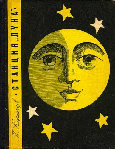 Book Covers With Faces ~ Best images about russian soviet book illustration