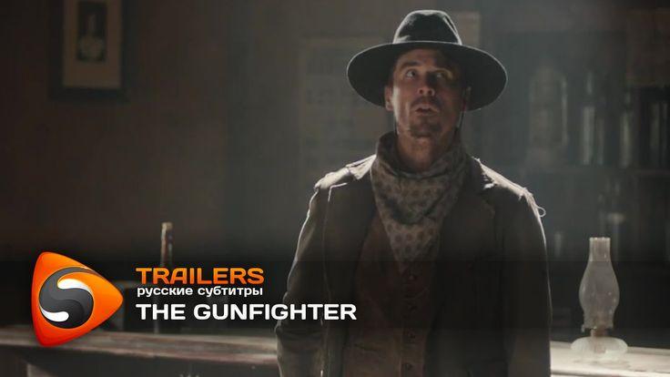 The Gunfighter - Русские субтитры