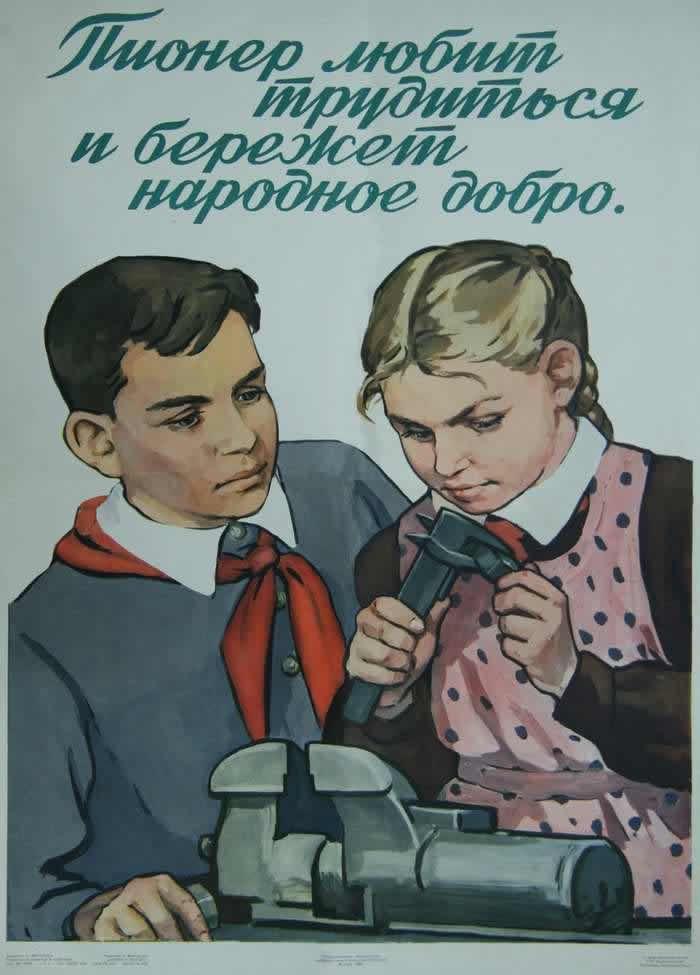 Пионер любит трудиться и бережет народное добро (1959 год)
