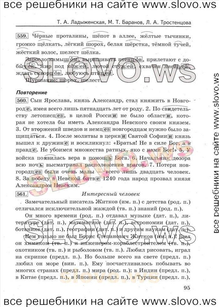 Решебник онлайн по геометрии 8 класс контрольно-измерительные материалы мегаботан
