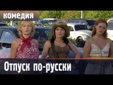 ОБАЛДЕННАЯ, ОЧЕНЬ СМЕШНАЯ КОМЕДИЯ!   ОТПУСК ПО РУССКИ! смотреть русские комедии