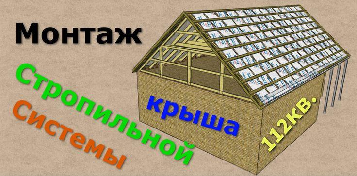 Двухскатная крыша # монтаж стропильной системы.