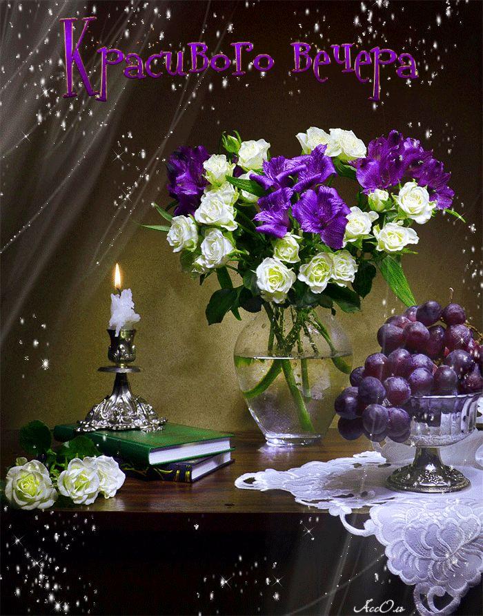 вопросы открытки доброго вечера вам хорошего настроения красивые цветы оттуда