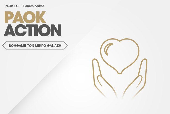 #PAOKAction  Βοηθάμε τον μικρό Θανάση - https://t.co/7L3UCR3hGR #PAOKPAO #SuperLeague #PlayOffs https://t.co/z2OAEnI3Tr