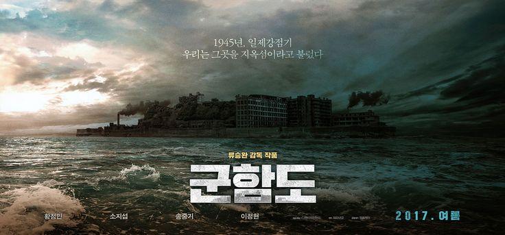 The Battleship Island adalah film Korea Selatan yang akan segera tayang yang dibintangi oleh Hwang Jung-min, So Ji-sub dan Song Joong-ki.