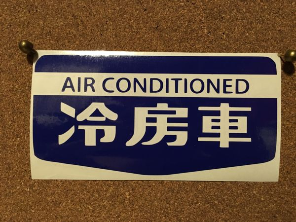 冷房車 ステッカー20×10cm 旧車 電車 新幹線 ハコスカ ハチロク_画像1