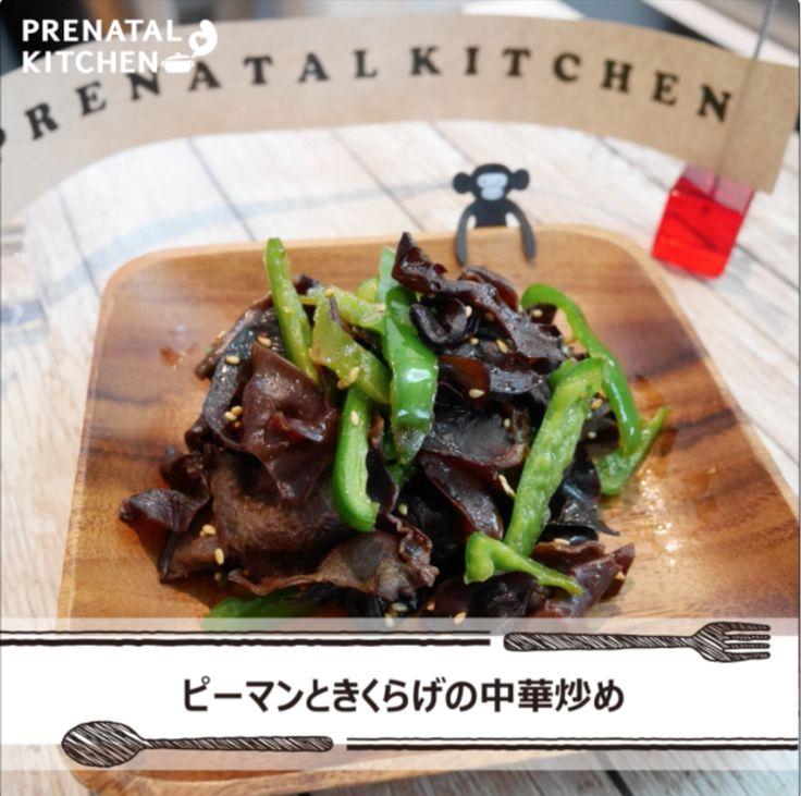 【お手軽レシピ!ピーマンときくらげの中華炒め】 . 味の濃いピーマンときくらげを中華風に炒め、食感を楽しめる一品です。 ピーマンはとても高い抗酸化作用を持っているので、積極的に摂りましょう! . 【材料】(2人分) ・ピーマン…2個 ・きくらげ…60g ・ごま油…適量 ・いりごま…(お好みで) A ・しょうが…小さじ¼(すりおろし) ・鶏がらスープの素…小さじ1 ・しょうゆ…小さじ1 ・酒…小さじ½ . 【作り方】 1.きくらげは水で戻し食べやすい大きさに切る。ピーマンは千切りにする。Aはよく混ぜ合わせておく。 2.フライパンにごま油を熱し、きくらげを炒める。油が回ったらAを回し入れ、最後にピーマンを加えて炒め、お好みでいりごまをふる。≪ピーマンの栄養について≫ 抗酸化作用のビタミンCが豊富。なんと!トマトの4倍です!!!