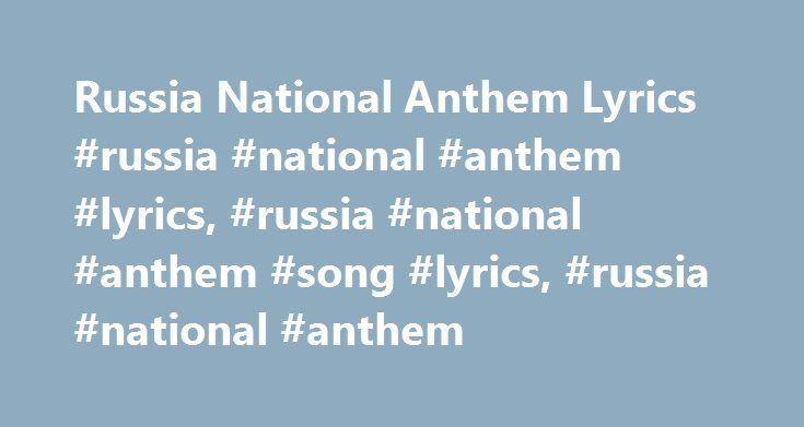 Russia National Anthem Lyrics #russia #national #anthem #lyrics, #russia #national #anthem #song #lyrics, #russia #national #anthem http://cleveland.remmont.com/russia-national-anthem-lyrics-russia-national-anthem-lyrics-russia-national-anthem-song-lyrics-russia-national-anthem/  # Russia National Anthem Lyrics Gimn Rossiiskoi Federatsii (National Anthem of Russian Federation) Latin Transliteration Rossia – sviashennaia nasha derzhava, Rossia – lubimaia nasha strana! Moguchaia volia…