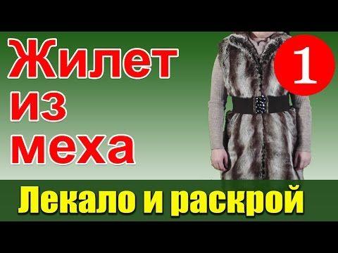 Раскрой мехового жилета - YouTube