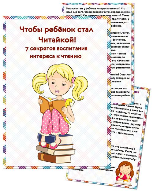 Играем до школы: Чтобы ребенок стал Читайкой! 7 секретов воспитания...
