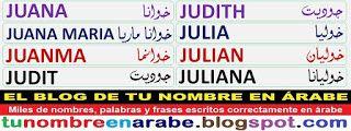 nombres en arabe y su significado: JUANA, JUANA MARIA, JUANMA, JUDIT