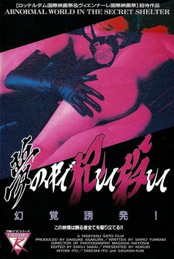 Softcore pink movies