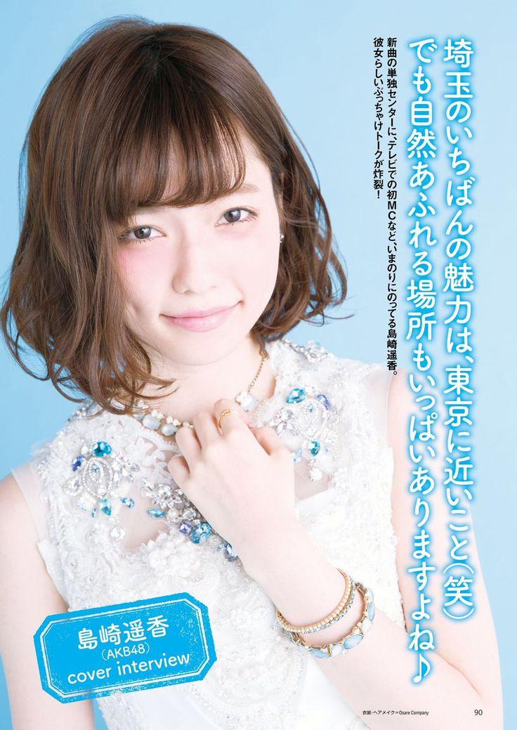 Shimazaki Haruka (島崎遥香) Paruru (ぱるる) - #AKB48 #TeamA #Paruru #jpop #idol #beautiful #gravure #walker #summer #2015