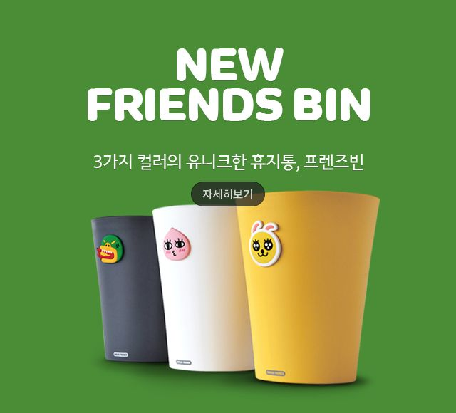 KAKAO FRIENDS