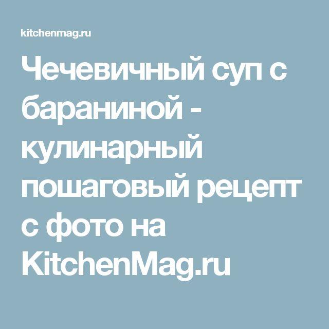 Чечевичный суп с бараниной - кулинарный пошаговый рецепт с фото на KitchenMag.ru