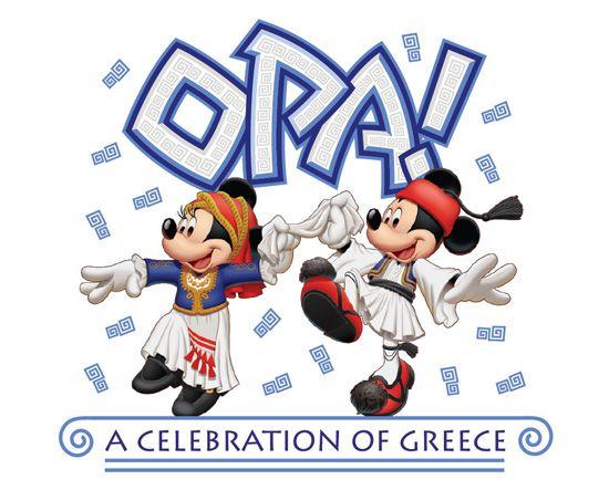 Opa! Even Mickey & Minnie wanna be Greek