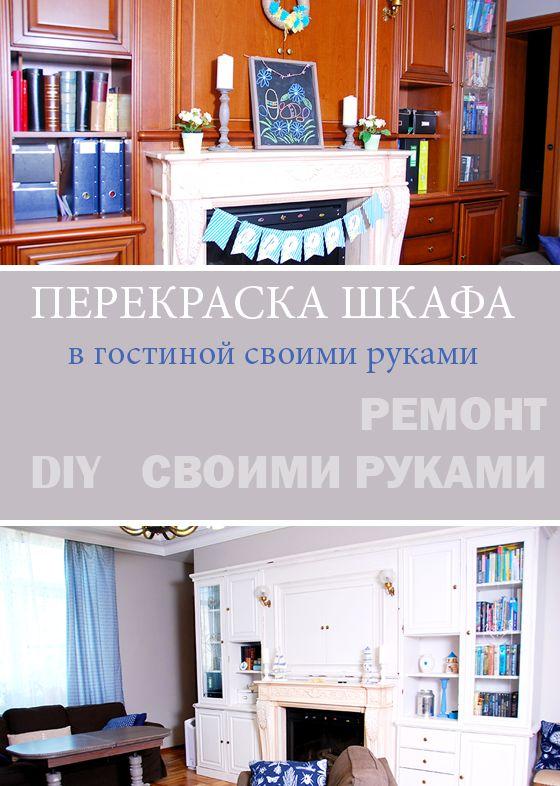 Перекраска шкафа в гостиной: подробности и этапыHome Life Organization