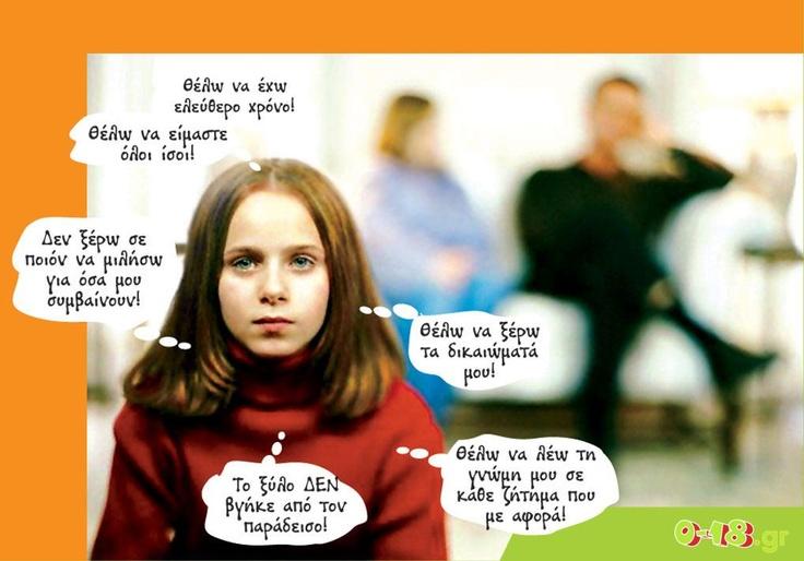 ΠΟΔήΛΑΤΟ: Τα παιδιά έχουν δικαιώματα