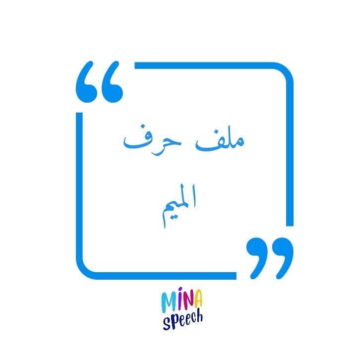 Mina Speech ملف حرف الميم أهداف الملف إكتشاف حرف الميم إكتساب حرف الميم نطقا و قراءة و كتابة في مختلف Math Speech Math Equations