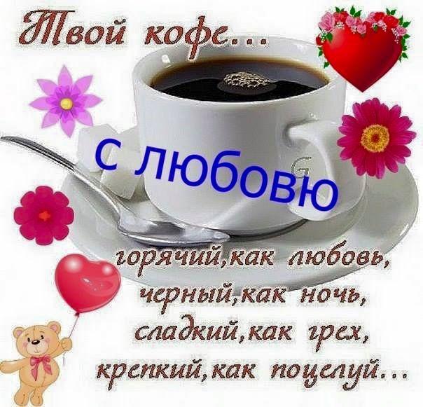 поздний период я тебя хочу пожелания с добрым утром любимая меня есть