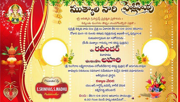 telugu wedding invitation card  wedding invitation cards