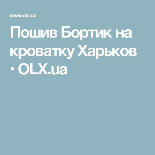 Пошив Бортик на кроватку Харьков  • OLX.ua