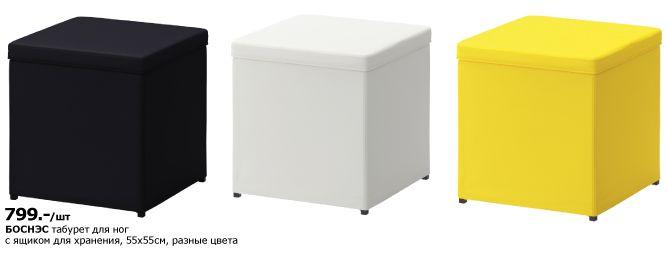 Боснэс табурет  Желтый Артикул: 602.666.81 Белый Артикул: 802.621.54 Черный Артикул: 402.666.82 Размеры товара: 36 см* 36 см*36 см Главные черты: Съемный чехол легко содержать в чистоте, так как его можно стирать в машине. Можно использовать как дополнительное место для сидения и табурет для ног. Скрытое пространство под сиденьем удобно использовать для хранения вещей.