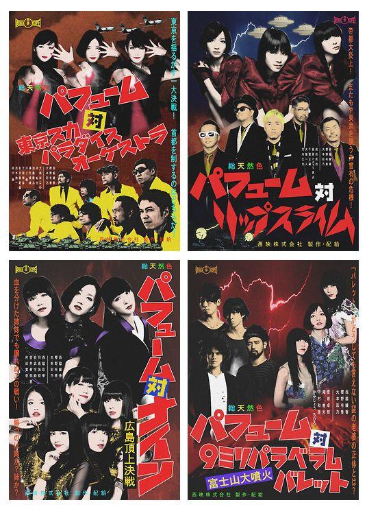 Perfume Fes!! 2014のポスター(fan made)の画像   ぱふゅつら
