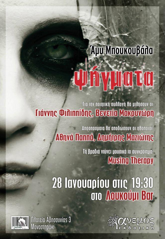 #συναυλία #gig #concert #live #loukoumi  #loukoumibar #music #athensmusic #monastiraki #bar #monastiraki #plateia_avyssinias #avyssinias #parousiasi #vivlia #presentation
