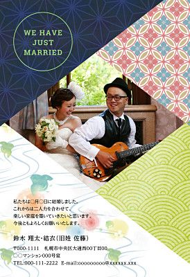 和風デザイン 結婚報告はがき「結婚しました」の報告ならソルトウエディング