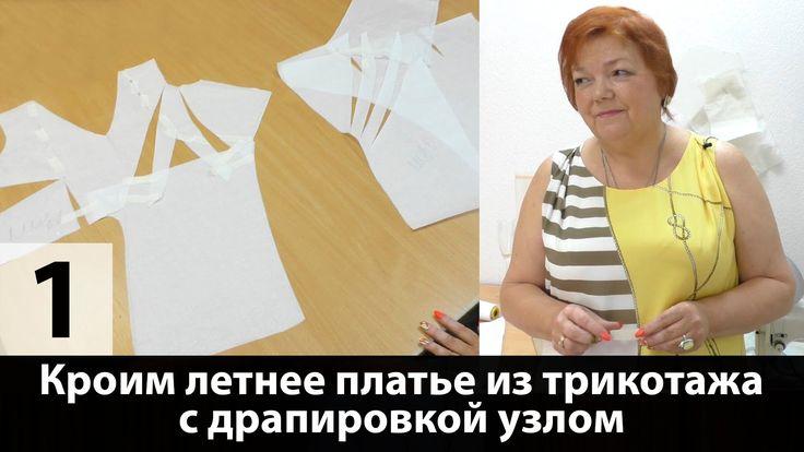 Выкройка платья из трикотажа с драпировкой узлом Часть 2 из трикотажа с ...