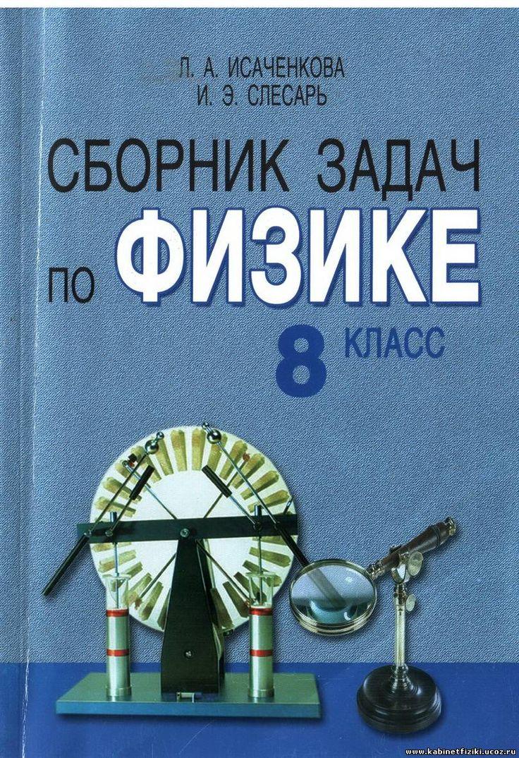 решебник по сборнику задачам по физике 7 класс исаченкова