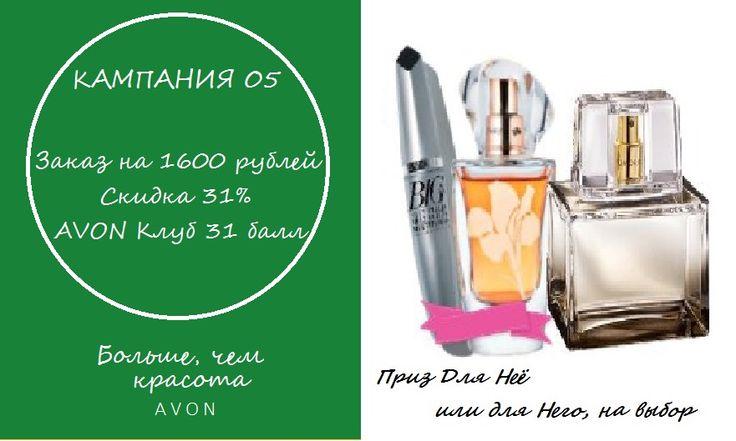 Avon в россии эйвон в москве
