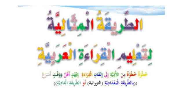 39 طريقة مثالية لتعليم القراءة العربية للأطفال Teach Arabic Teaching Reading
