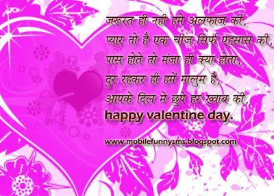 MOBILE FUNNY SMS: VALENTINES DAY CARDS  HAPPY VALENTINE DAY PHOTOS, HAPPY VALENTINES DAY, VALENTINE DAY CELEBRATION, VALENTINE DAY MESSAGE FOR FRIENDS, VALENTINE DAY SPECIAL WALLPAPER, VALENTINE DAY WISH, VALENTINE HINDI SMS