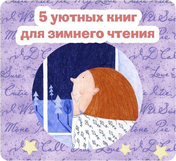 5 книг, которые станут для вас приятными собеседниками в зимние вечера.