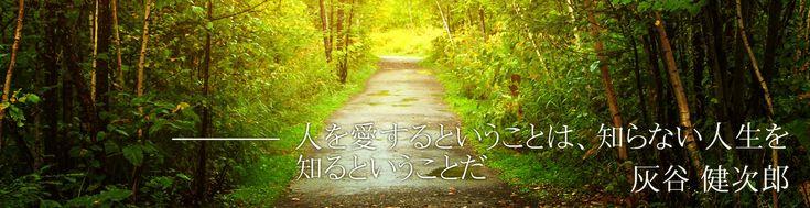エスポワール大阪 人を愛するということは知らない人生を知るということだ 大阪の結婚相談所 http://espoir.iwarp.jp/ 灰谷健次郎