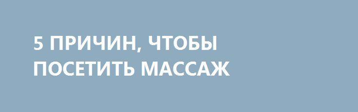 5 ПРИЧИН, ЧТОБЫ ПОСЕТИТЬ МАССАЖ http://massazh-kazani.ru/massazh-litsa/  5 ПРИЧИН, ЧТОБЫ ПОСЕТИТЬ МАССАЖ:  ДЛЯ ТЕЛА: помогает сделать лицо и тело красивым, отдохнувшим, снять маски, и тогда вас будет ждать живое и настоящее проявление себя,будете чувствовать и осознать свое тело, будете узнавать язык своего тела, о чем говорит тело, будете учиться применять это на благо целостности себя. ДЛЯ ЗДОРОВЬЯ: восстанавливает работу сердечно-сосудистой системы, укрепляет иммунитет, спасает от…