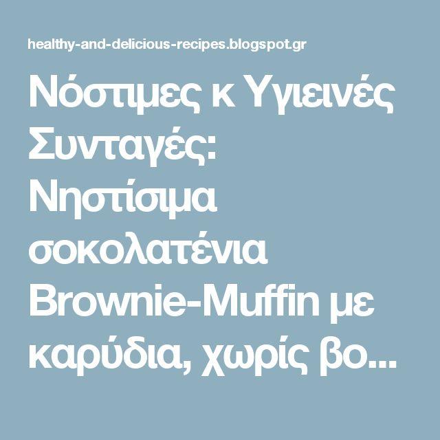 Νόστιμες κ Υγιεινές Συνταγές: Νηστίσιμα σοκολατένια Brownie-Muffin με καρύδια, χωρίς βούτυρο, ζάχαρη, αυγά και μίξερ