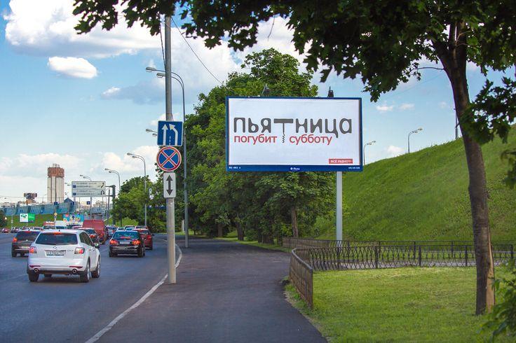 Кампания «Пьятница погубит субботу». Социальная реклама.