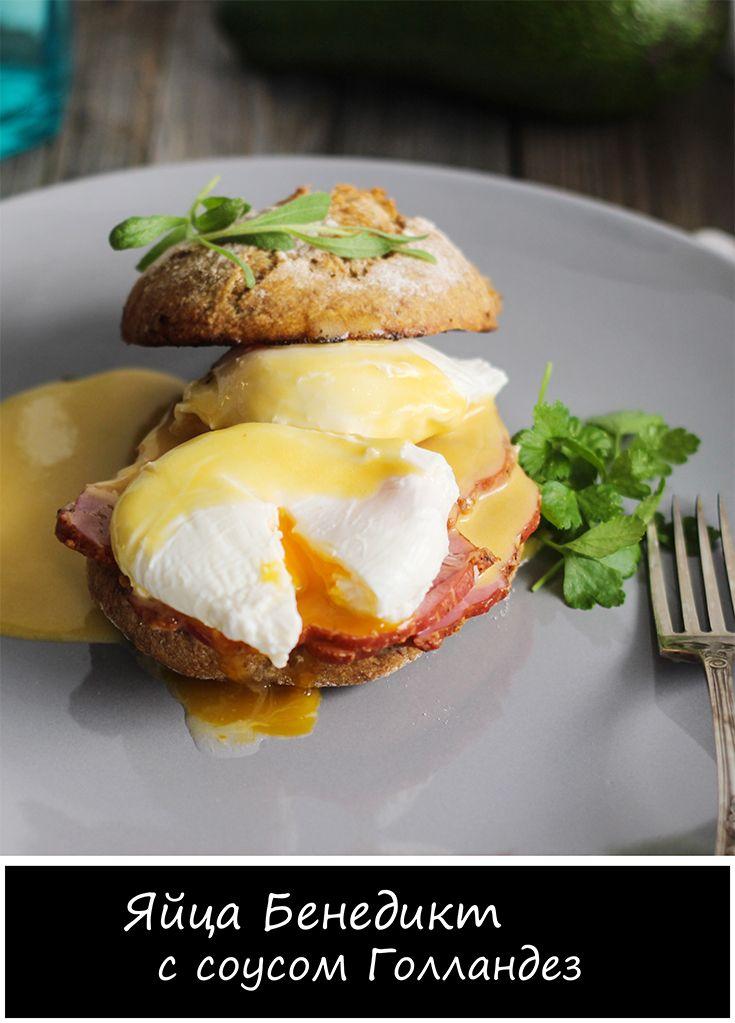 рецепт яиц Бенедикт с соусом Голландез (яйца пашот). Отличный завтрак для отличного дня!