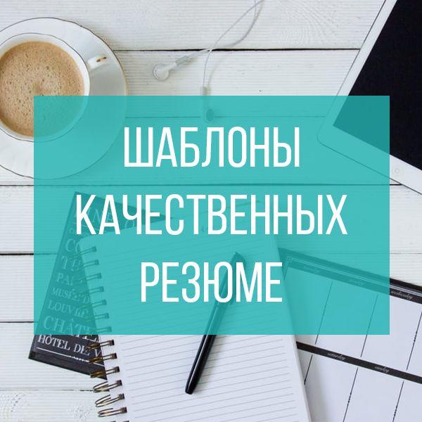 Готовые шаблоны резюме 2016 года + советы как написать резюме #работа #резюме