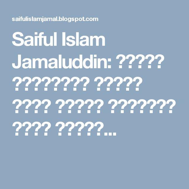 Saiful Islam Jamaluddin: الأدب الإسلامي مرحبا بمجئ اليوم العالمي للغة العرب...