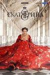 Екатерина  постеры фильма